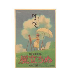 Poster Film Miyazaki: THE WIND RISES, Locandina giapponese