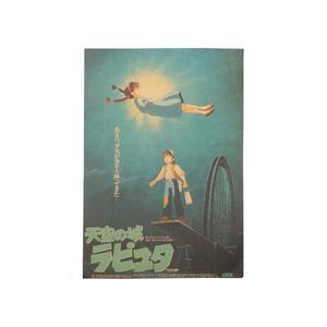 Poster Film Miyazaki: LAPUTA CASTLE IN THE SKY, Locandina giapponese