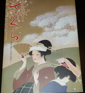 Picture in Japanese Style of Cherry Blossoms