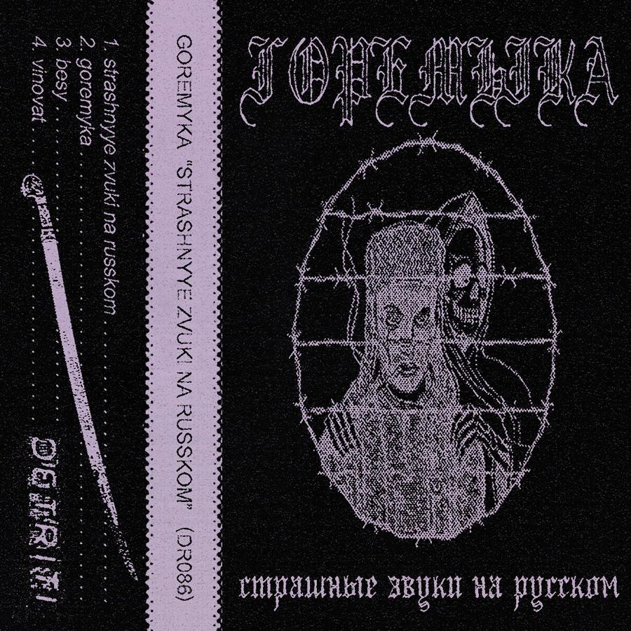 Goremyka - Strashnyye zvuki na russkom
