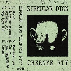 Zirkular Dion - Chernye Rty