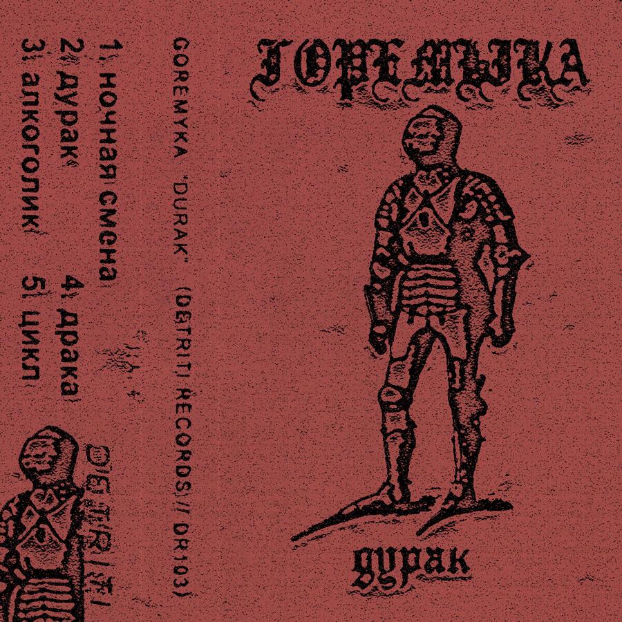 Goremyka - Durak